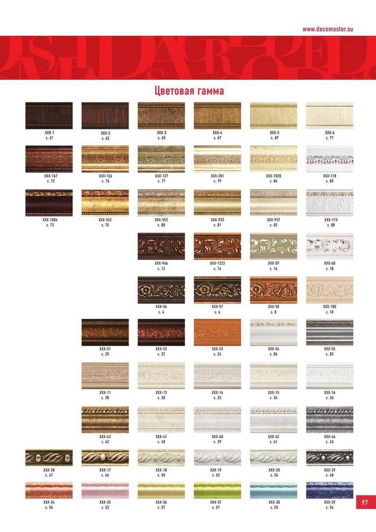 Карниз цветной DECOMASTER 122-43