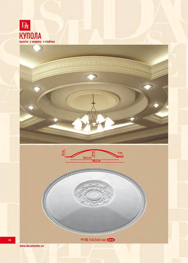 Купол DECOMASTER 99101