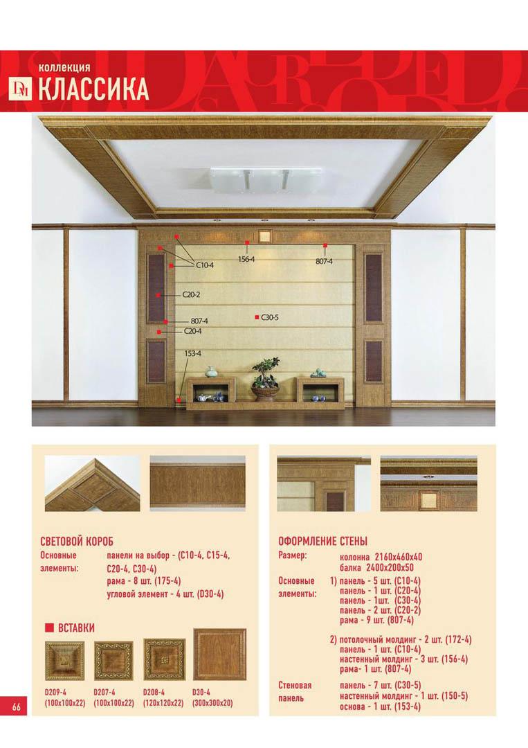 Панель цветная DECOMASTER C15-4