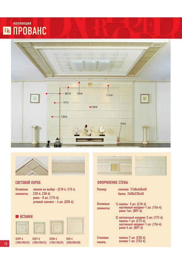 Вставка декоративная DECOMASTER D30-6