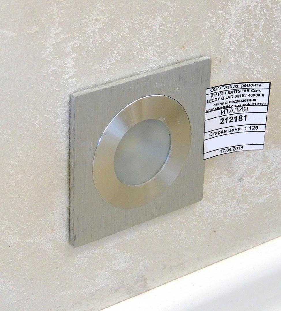 Светильник встраиваемый в стену светодиодный Lightstar 212180