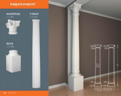 База колонны Европласт 1.13.300