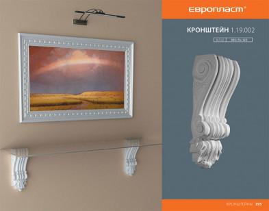 Кронштейны Европласт 1.19.002