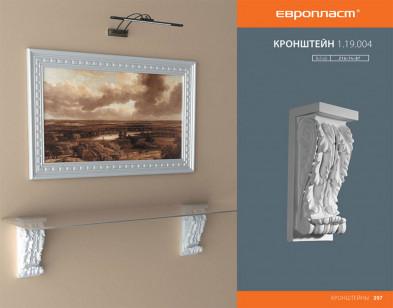 Кронштейны Европласт 1.19.004