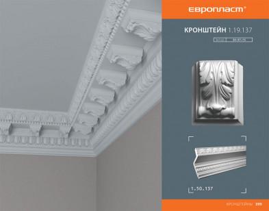 Кронштейны Европласт 1.19.137