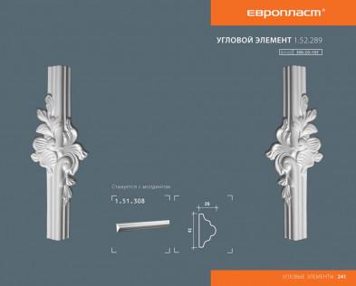 Угловой элемент Европласт 1.52.289