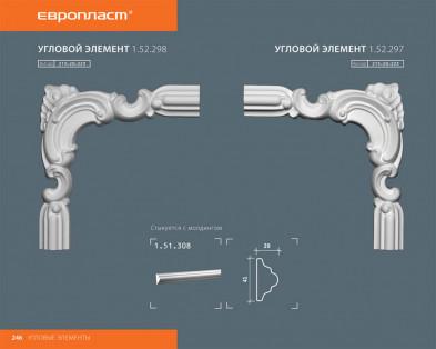 Угловой элемент Европласт 1.52.298