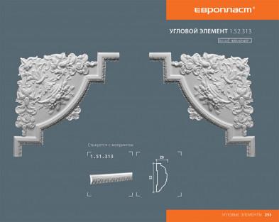 Угловой элемент Европласт 1.52.313