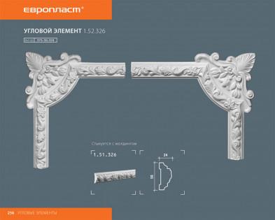 Угловой элемент Европласт 1.52.326