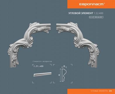 Угловой элемент Европласт 1.52.400