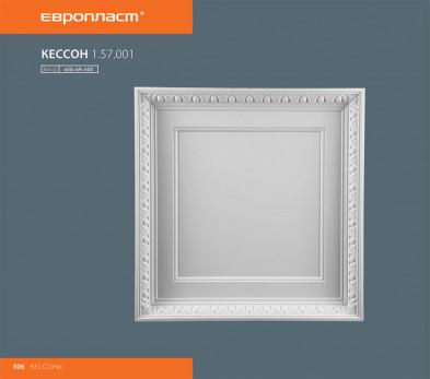 Кессон Европласт 1.57.001