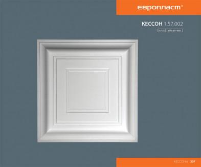 Кессон Европласт 1.57.002