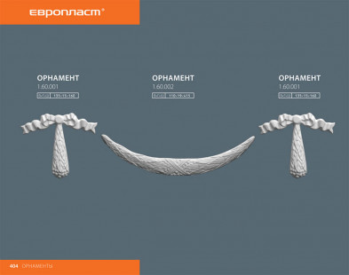 Декоративный элемент Европласт 1.60.002