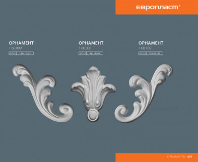 Декоративный элемент Европласт 1.60.005