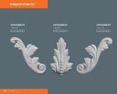 Декоративный элемент Европласт 1.60.010