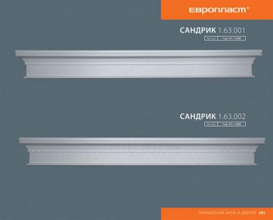 Сандрик Европласт 1.63.002