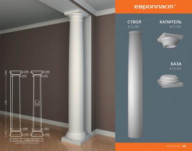 Капитель колонны Европласт 4.11.101