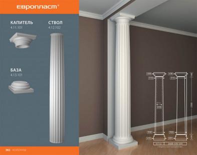 Ствол колонны Европласт 4.12.102