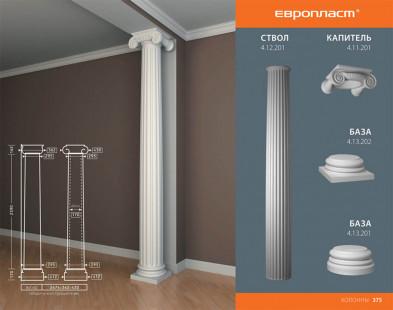Ствол колонны Европласт 4.12.201
