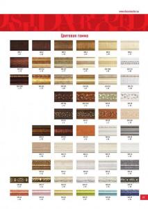 Карниз цветной DECOMASTER 172-6